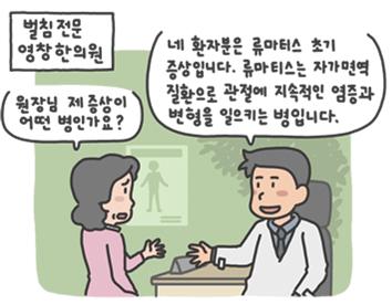 rheumatism_07